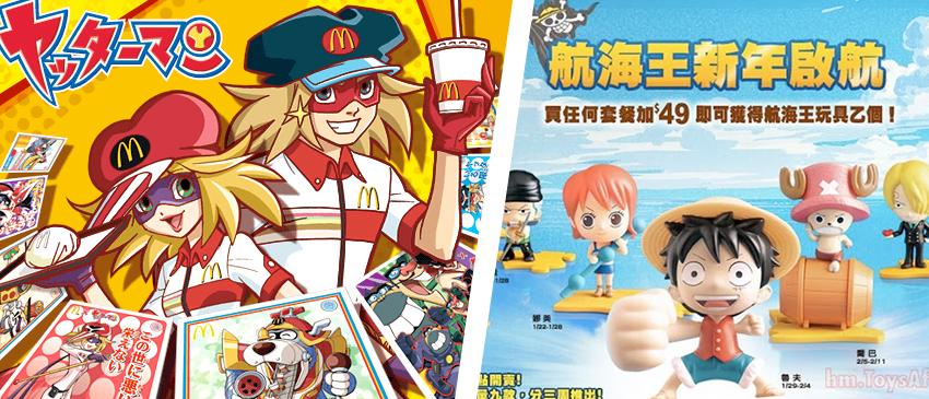 McDonalds_Animes
