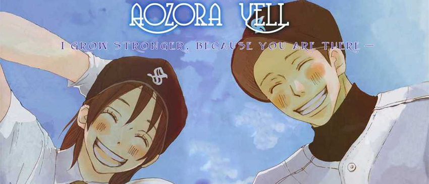 Aozora Yell