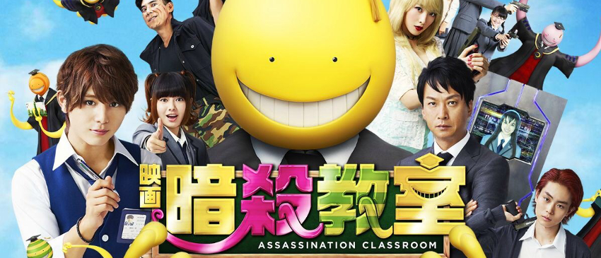 assassination-classroom-live-action