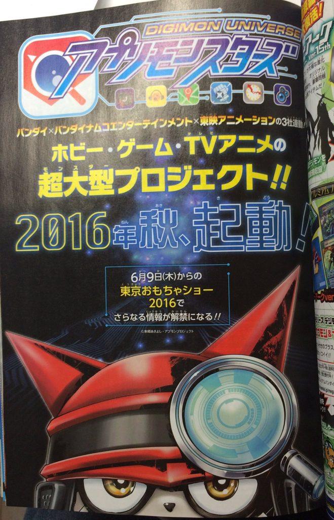 Digimon-Universe-App-Monsters-V-Jump