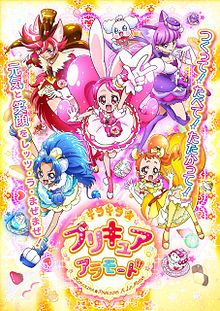 Visual Key vom Anime «Kirakira☆Precure A La Mode»