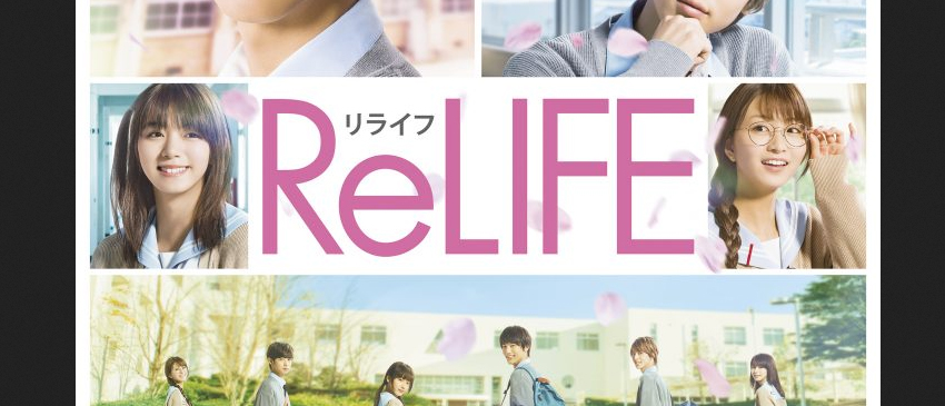 ReLife-Movie