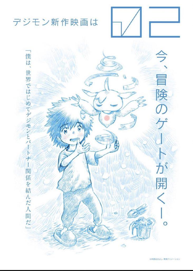 Das geleakte Artwork zu einem angeblichen neuen «Digimon Adventure 02»-Film